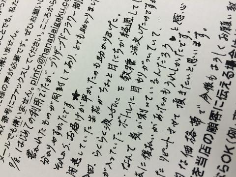 お客様の声(10/5)東京都NYさん