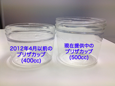 500ccプリザカップ
