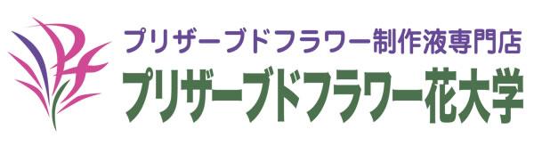 プリザーブドフラワー花大学logo